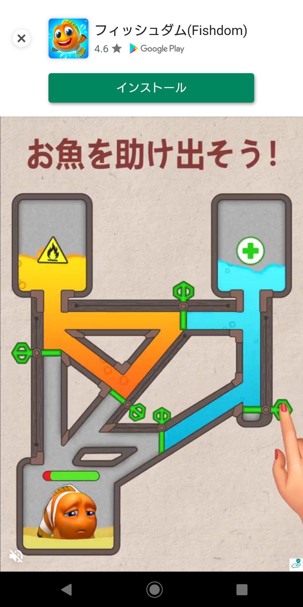 フィッシュ ダム ゲーム